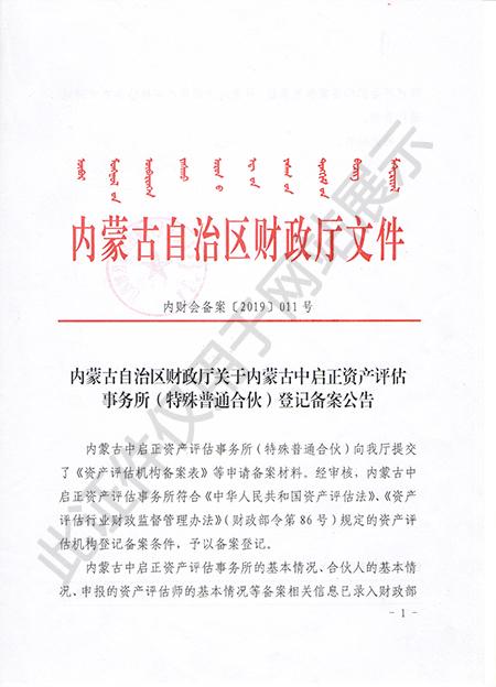 内蒙古房地产评估